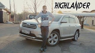 Toyota Highlander. Почему так дорого? 1.5 МЛН за 3-4 летний авто. Стас Асафьев