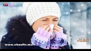بالفيديو..6 نصـــائح للوقاية من نزلة البرد   |   واش فراسك