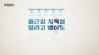 출근길 지옥철 (feat.하늘보리) 동영상 이미지
