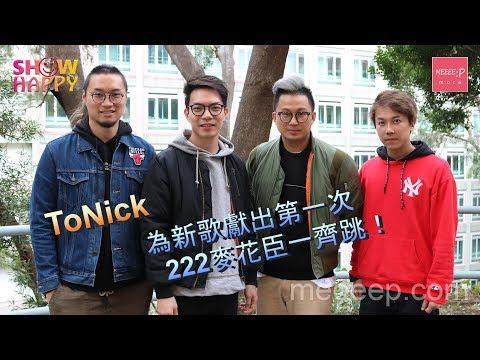 ToNick為新歌獻出第一次   約定222麥花臣一齊跳!