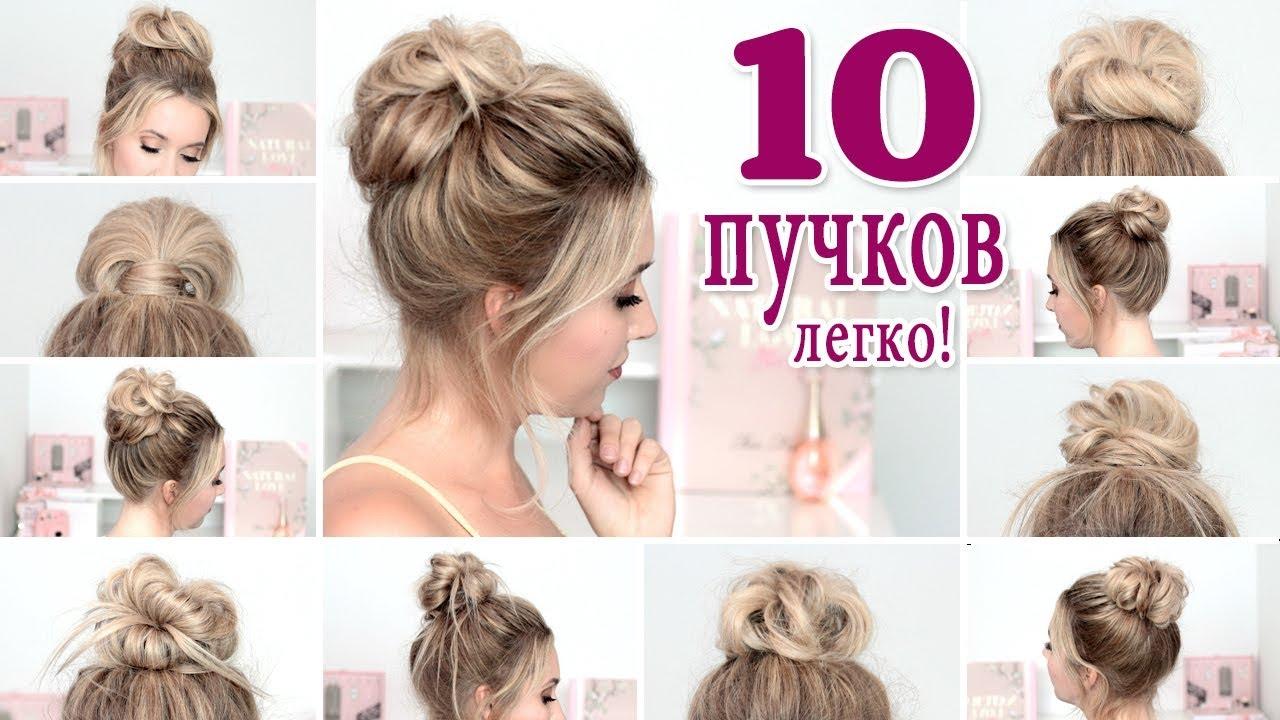 Прически на каждый день для средних волос в домашних условиях пошагово