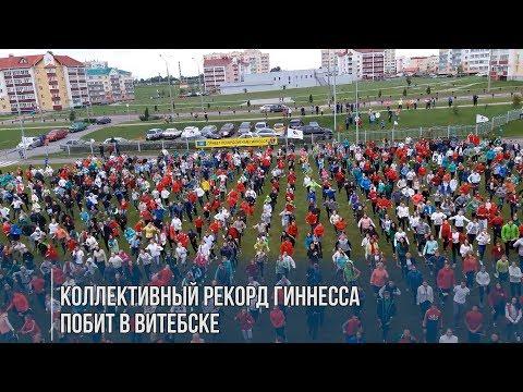 Коллективный рекорд Гиннесса побит в Витебске (ВИДЕО)