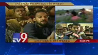 Krishna Bus Mishap : Angry TDP activists greet YS Jagan @ ..