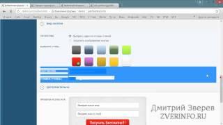 Интерфейс Justclick 2.0. - Генераторы форм, подписчики