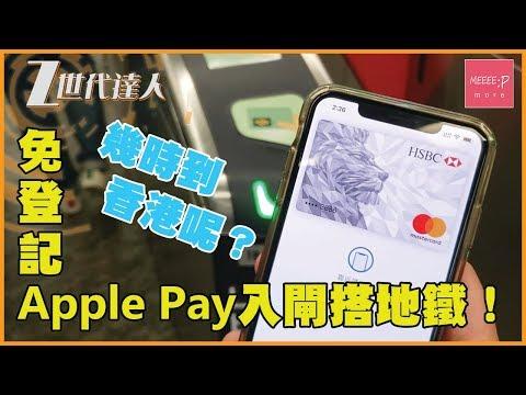 免登記Apple Pay入閘搭地鐵!幾時到香港呢?