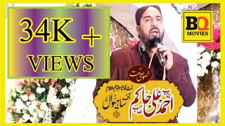Ahmed Ali Hakim All Naat