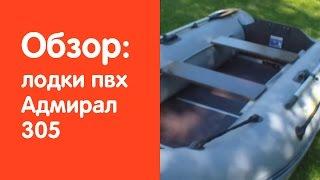 Видео обзор надувной лодки Адмирал 305 от сайта www.v-lodke.ru