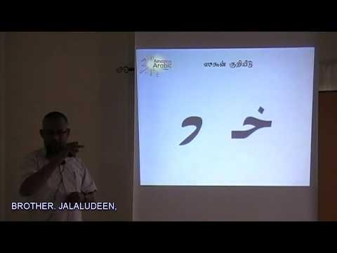 understanding tamil quran 36