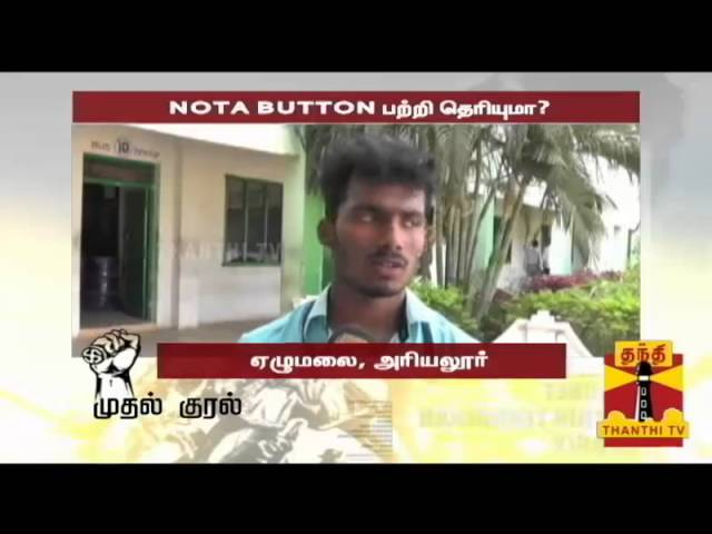 Do You Aware About NOTA Button? People's Voice - Mudhal Kural