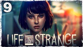 Life is Strange. #9: Свалка.