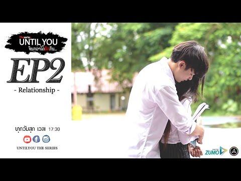 [FULL] Ep2: Relationship ຂອບເຂດຂອງຄວາມຮັກ | Untilyou The Series ຈົນກວ່າໄດ້ຮັກກັນ