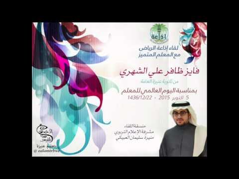 لقاء إذاعة الرياض مع المعلم المتميز فايز الشهري
