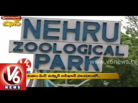 Nehru Zoological Park - Hyderabad Shaan