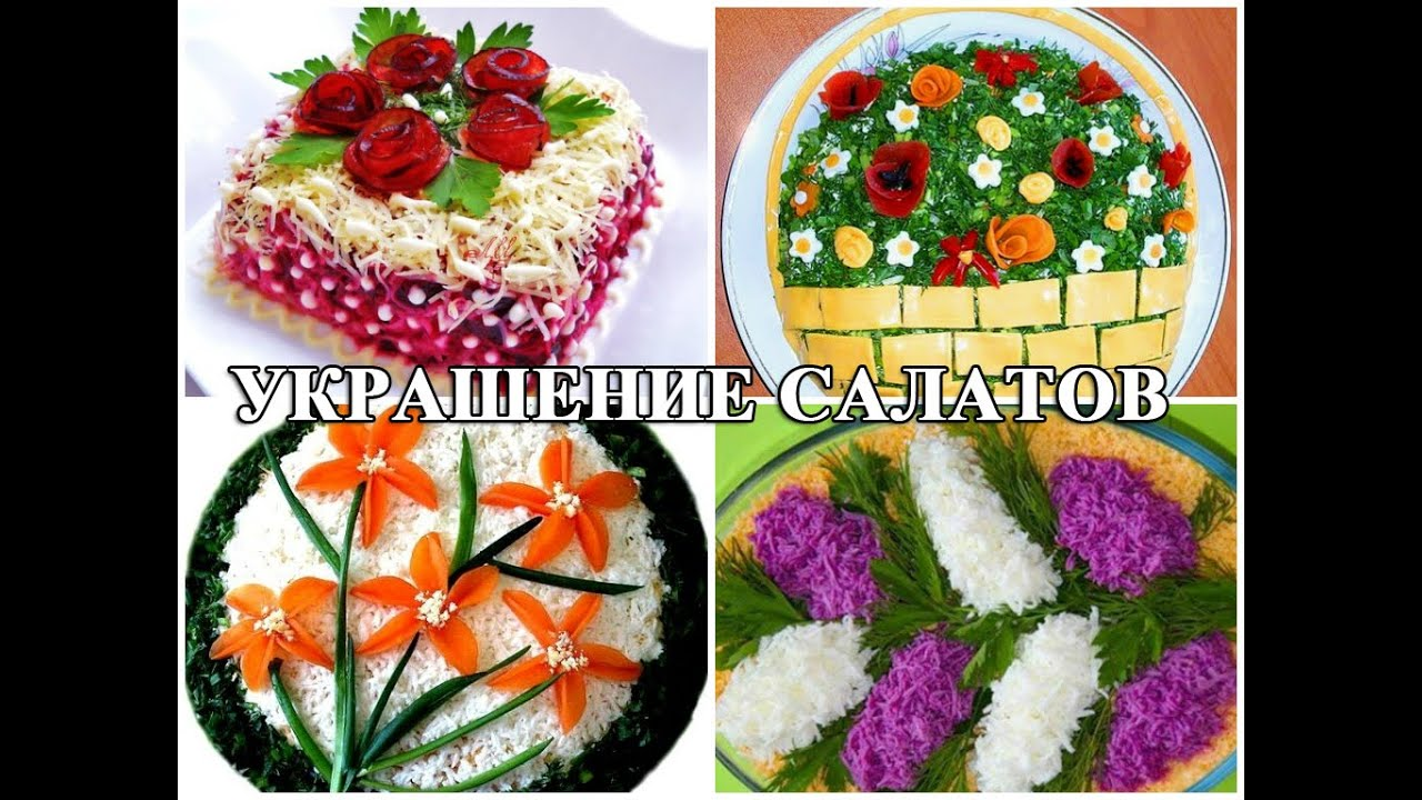 Как украсить салат своими руками фото 86