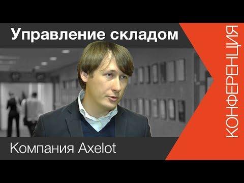Конференция «Управление современным складом»