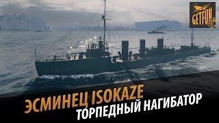 Эсминец Isokaze. Торпедный нагибатор. Обзор корабля