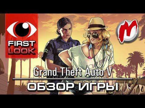Grand Theft Auto 5 Лучшая игра за всю историю
