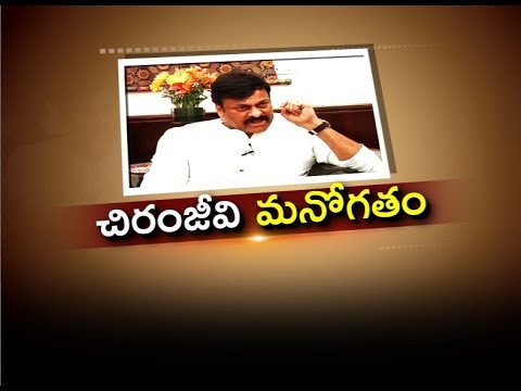 Chiranjeevi Special Interview - ETV