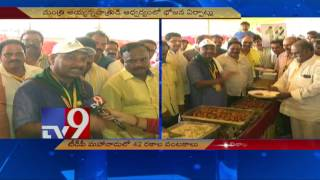 TDP Mahanadu : Tasty food awaits delegates !..