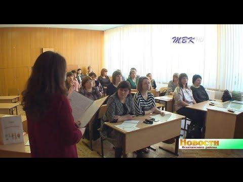Учителя Искитимского района встретились на научно-практической конференции