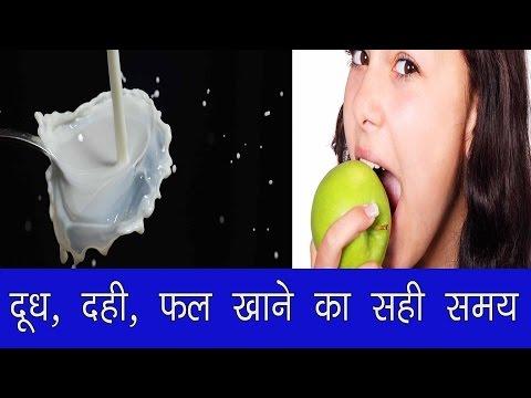 खाने का सही समय – कब क्या खाएं - Dudh Dahi Fal khane ka sahi samay