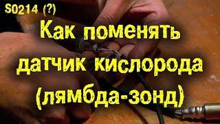 S02E14(?) Как поменять кислородный датчик (лямбда-зонд) . Mighty Car Mods на русском