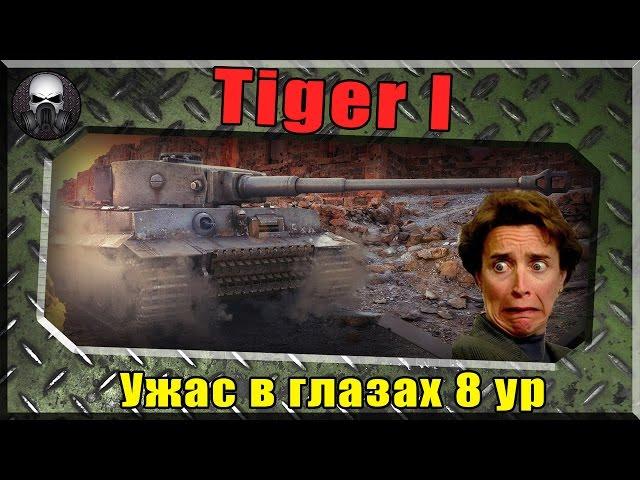 Обзор тяжелого танка Тигр 1 от dmitryamba в World of Tanks (0.9.8)