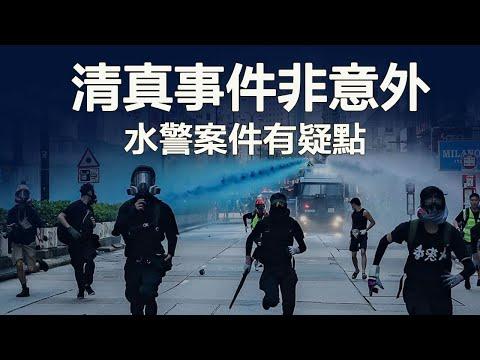 香港清真寺事件,林鄭道歉,國際事件背後的陰謀; 水警警長案件有疑點