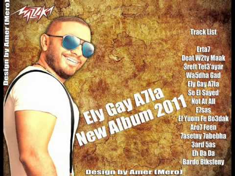Tamer Hosny - el Gay A7laa             تامر حسنى  الى جاى احلى 2011