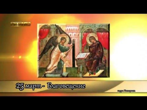 Празници и обичаи // 25.03.2019 - Благовещение