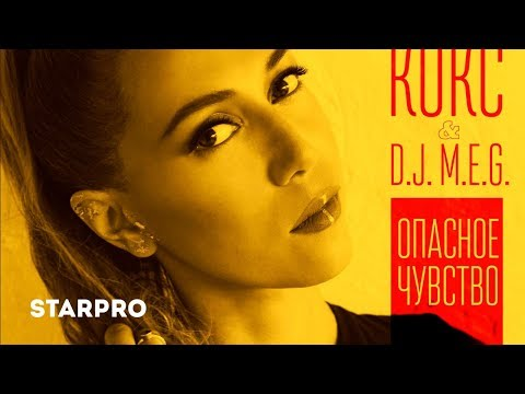 Карина Кокс & DJ M.E.G. - Опасное чувство
