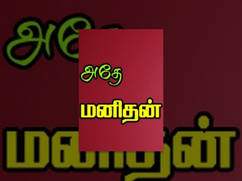 Athey Manithan Tamil movie online DVD