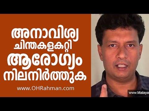 അനാവശ്യ ചിന്തകളകറ്റി ആരോഗ്യം നിലനിർത്തുക.  Malayalam life changing speech / talk