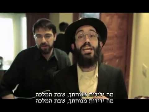 שבת עכשיו   עם תרגום עברית 8th day it's shabbos now mp4