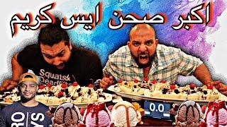 اكبر صحن ايس كريم في دبي !! كسرنا رقم قياسي؟ || Largest Ice Cream Bowl in Dubai