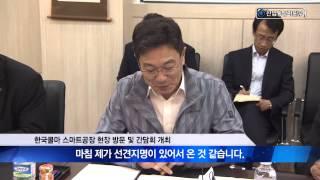 한국콜마 스마트 공장 현장방문 비디오이미지