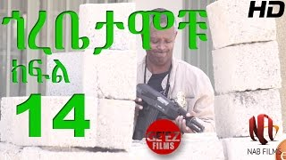 [NEW] Gorebetamochu Part 14 - Ethiopian Series On EBS