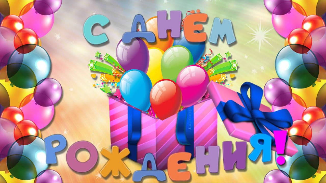 Захару 3 года поздравления