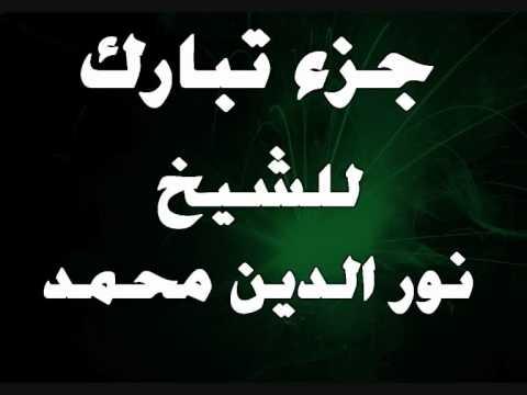 جزء تبارك بصوت الشيخ نور الدين محمد الوكيل