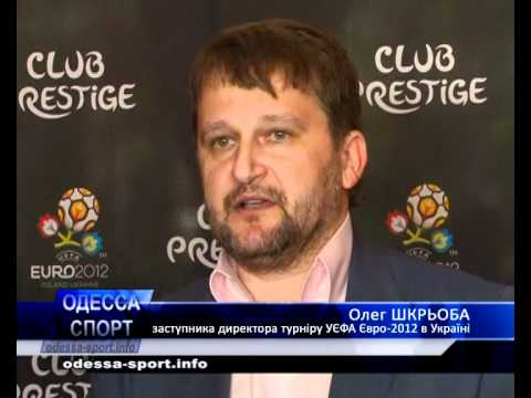 Престиж-клуб Евро-2012. Презентация в Одессе