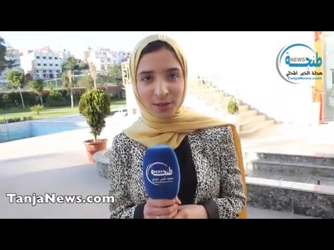 طنجة.. جمعية المدينة تكرم الشاعرة خلود بناصر