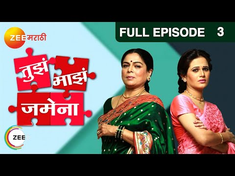 Tuza Maza Jamena - Watch Full Episode 3 of 15th May 2013