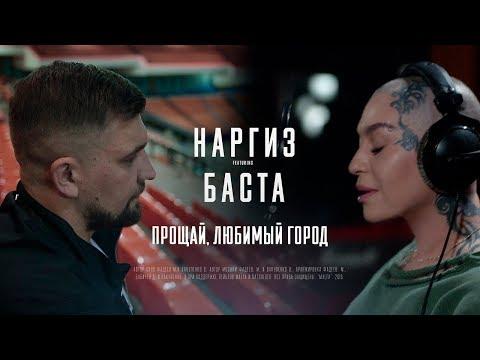 Наргиз ft. Баста - Прощай, любимый город