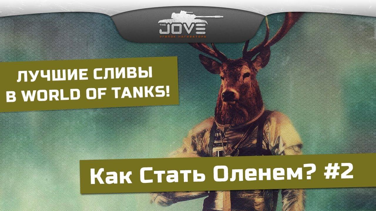 Как Стать Оленем? #2: Лучшие сливы в World Of Tanks!