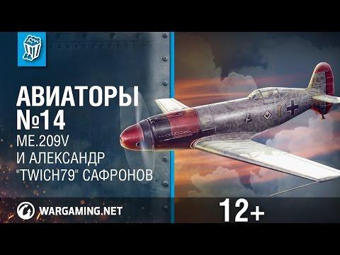 Me.209V и Александр