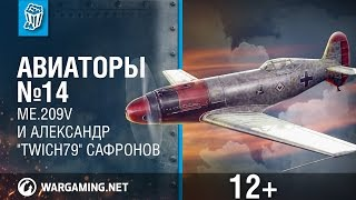 "Авиаторы. Me.209V и Александр ""Twich79"" Сафронов."
