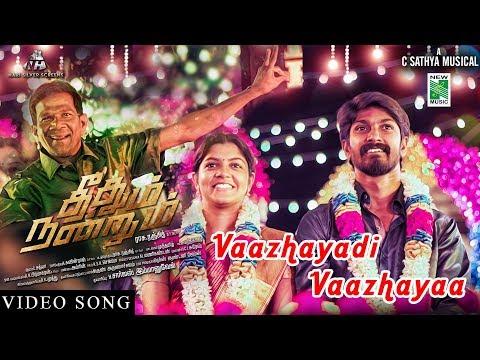 Vaazhayadi Vaazhayaa Video Song from Theethum Nandrum