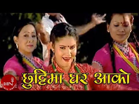 Chuttima ghar aako By Kulendra B K and Bishnu Majhi