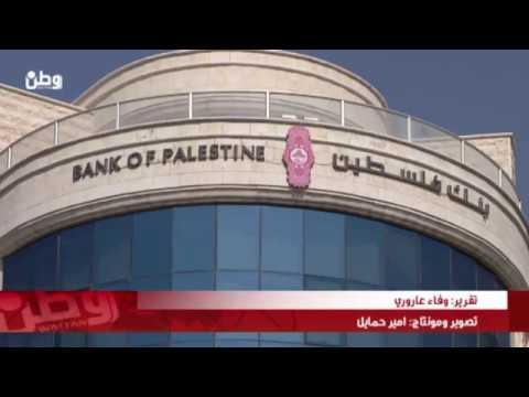 بنك فلسطين يسعى الى تحقيق المساواة بين الجنسين