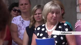 В Рубежном открыли новое здание Пенсионного фонда